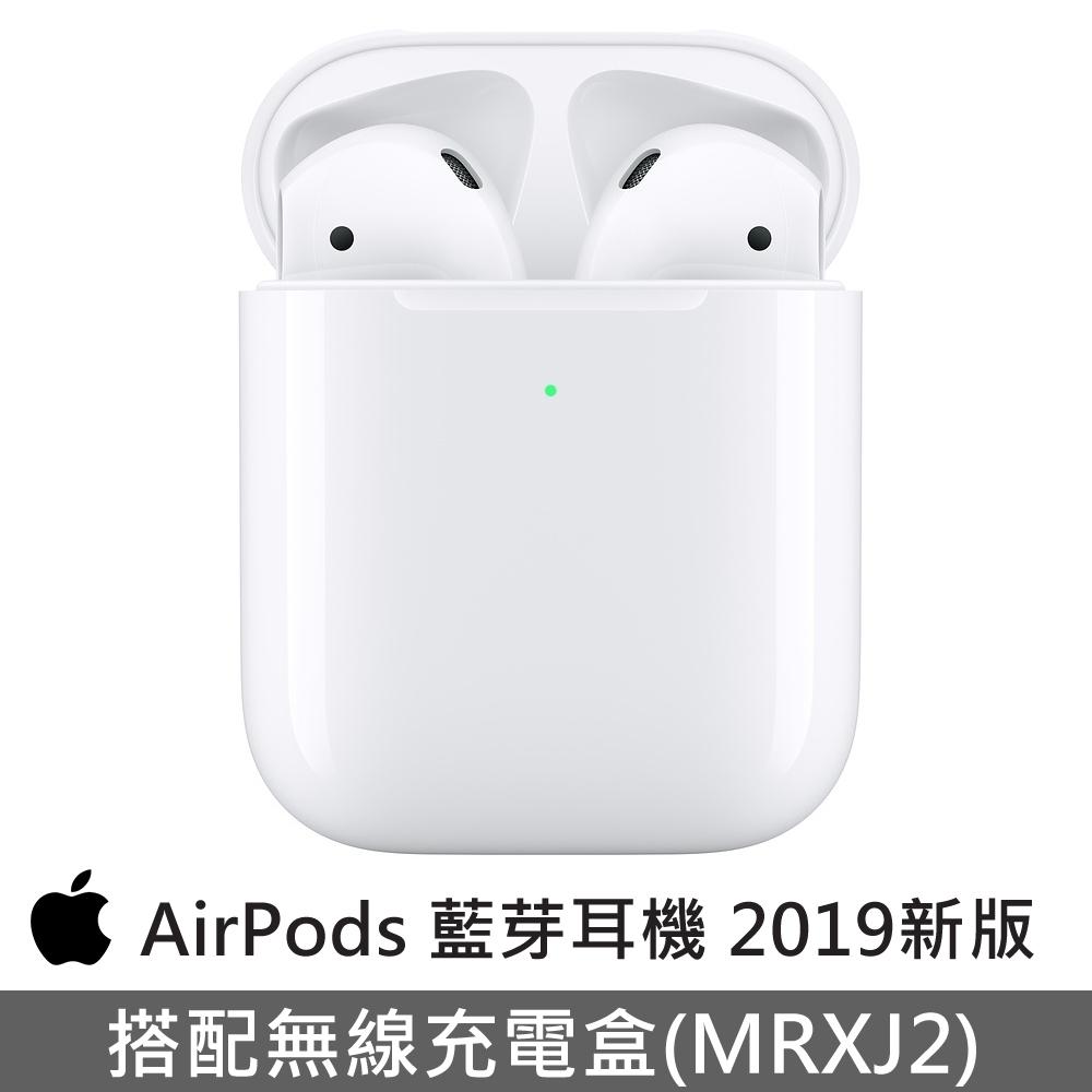 Apple AirPods (第 2 代) 搭配無線充電盒 藍芽耳機 (MRXJ2TA/A)