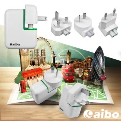 aibo 世界通用 3.1A雙USB萬國轉接充電器(AC-USB-F)