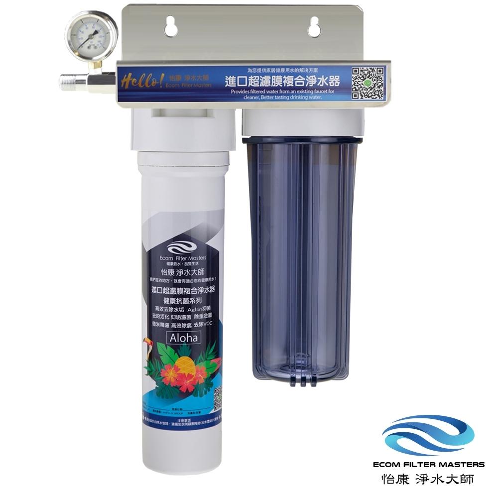 怡康 15吋家用型快拆-二道式MO全效系列濾水器-YMO15P