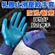 U-cart【超透氣乳膠止滑耐磨搬運手套】止滑手套 耐磨手套 乳膠防滑 product thumbnail 1