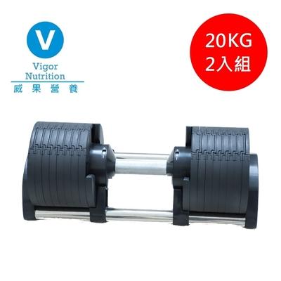 【威果 VIGOR】Adjustable Dumbbell 可調式啞鈴 20KG 2入組 (鑄鐵黑/2KG遞增/2個)