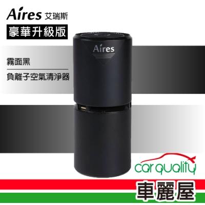 【Aires 艾瑞斯】防疫必備 抗菌專用 負離子空氣清淨器 霧面黑 GT-A8