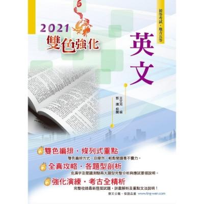 2021年初等五等【英文】(最新版本字彙文法單元大改版,收錄最多歷屆試題含完整解析)(20版)
