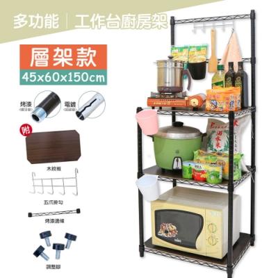 【居家cheaper】45X60X150CM 多功能萬用工作臺廚房架