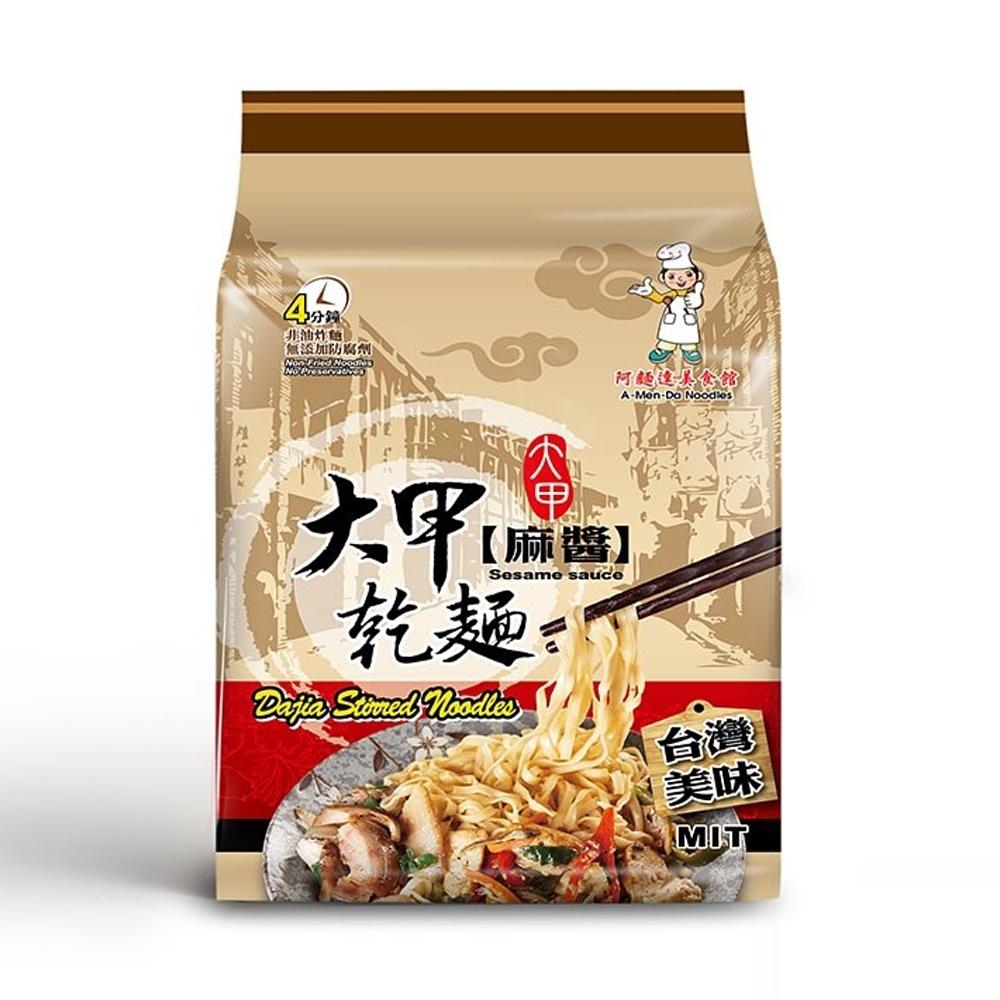 大甲乾麵 麻醬口味(126gx4入)