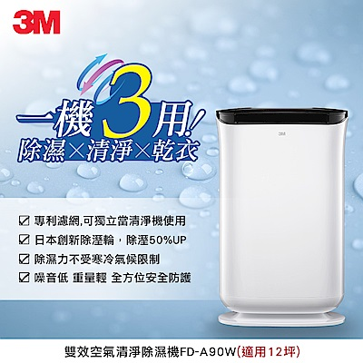 3M 雙效空氣清淨除濕機 FD-A90W
