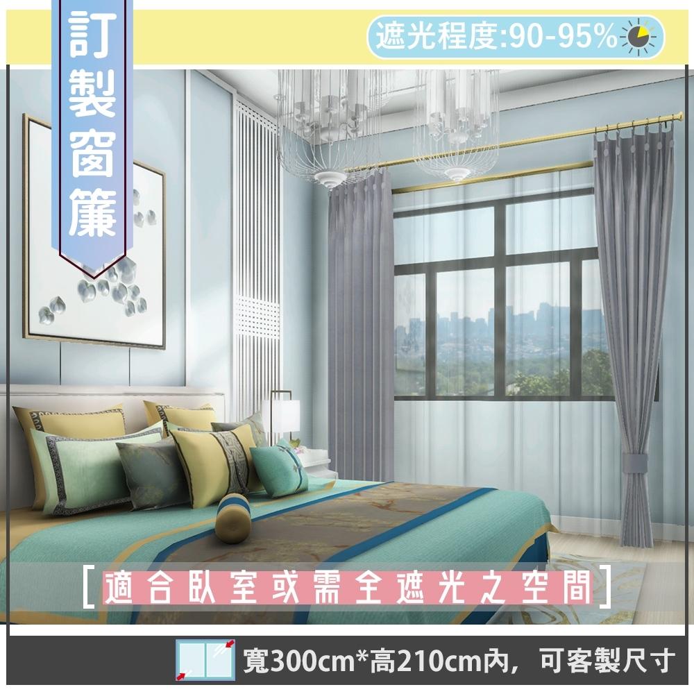 【宜欣居傢飾】熱情森巴-壓花素色遮光訂製窗簾(灰)W300*H210cm以內*2片/半腰/台灣製