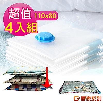 G+居家 真空收納壓縮袋4入(110x80 cm)