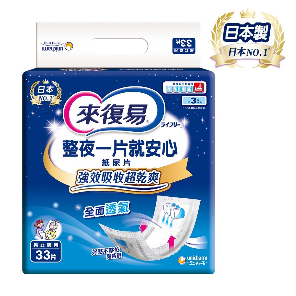 來復易 整夜一片就安心紙尿片(33片x6包/箱)(搭配成人紙尿褲)