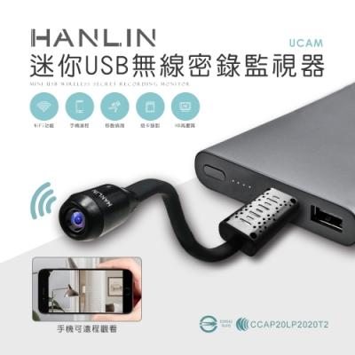 HANLIN-迷你USB無線密錄監視器