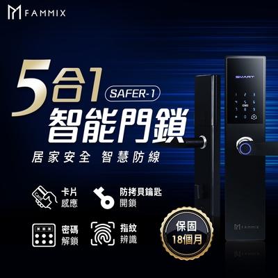 【FAMMIX】 五合一智慧指紋安全電子鎖