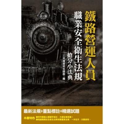 2019年職業安全衛生法規搶分小法典(鐵路營運員、服務員適用)(L031R19-1)
