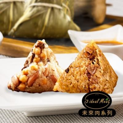 i3 ideal meat-未來肉滷香粽子1包(5顆/包)+土豆粽子1包(5顆/包)