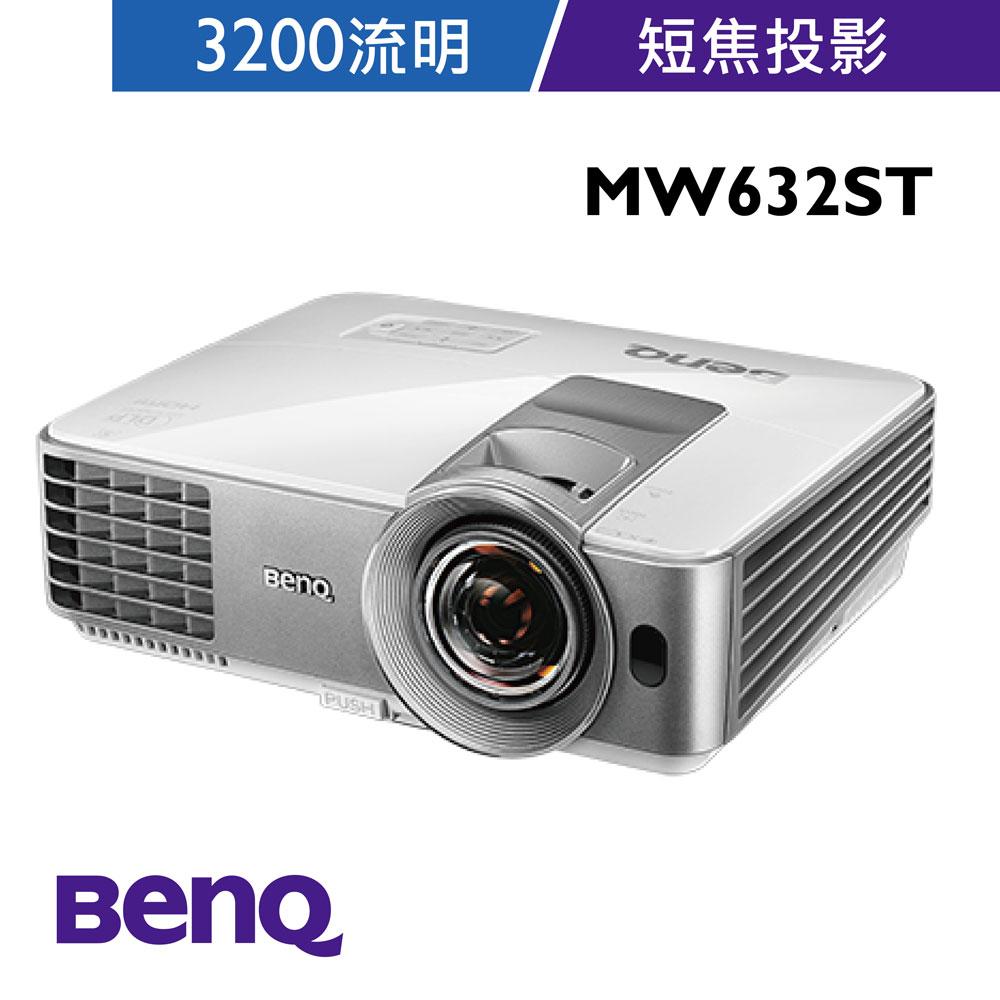 BenQ MW632ST WXGA高亮商務短焦投影機(3200 流明)