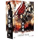 新水滸傳 平裝版 DVD
