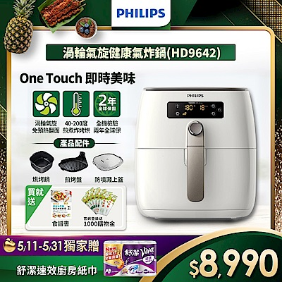 【加送6好禮】飛利浦PHILIPS◆渦流氣旋健康氣炸鍋HD9642/22