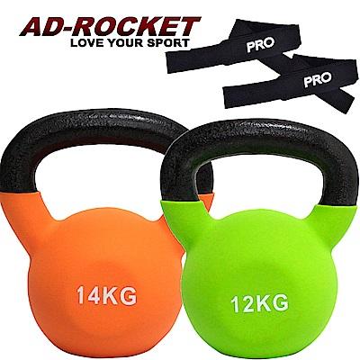 AD-ROCKET KettleBell 頂級鑄鐵壺鈴 超值組合 12+14KG