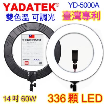 YADATEK 14吋可調色溫超薄LED環形攝影燈(YD-5000A)