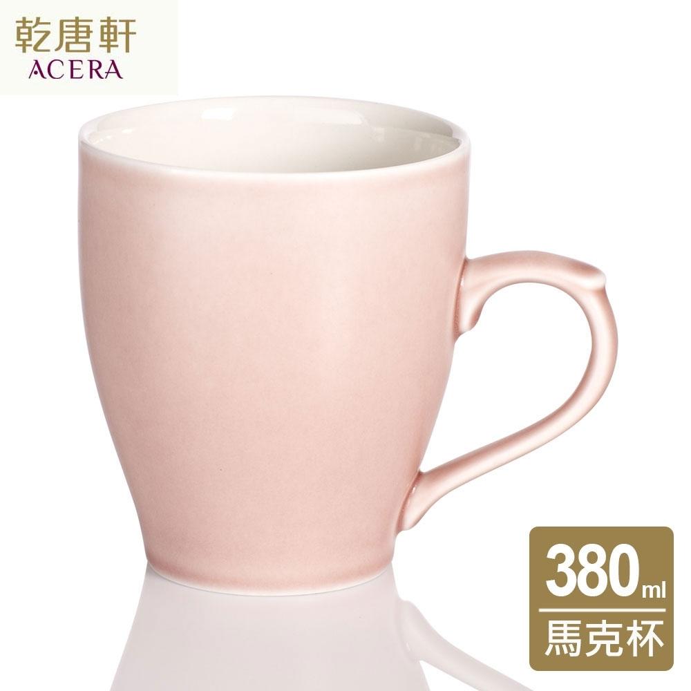 乾唐軒活瓷 清新田園馬克杯380ml(2色任選)