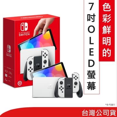 任天堂 Nintendo Switch OLED 白色主機