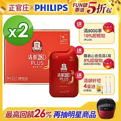 品牌週最高回饋26%【正官庄】活蔘28D PLUS(80mlx30包)*2盒