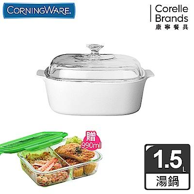 康寧 純白方型康寧鍋1.5L