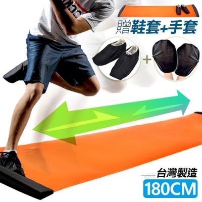 台灣製造!!長180CM滑步器(鞋套+手套)(綜合訓練墊Slideboard滑板墊滑盤/溜冰訓練墊)