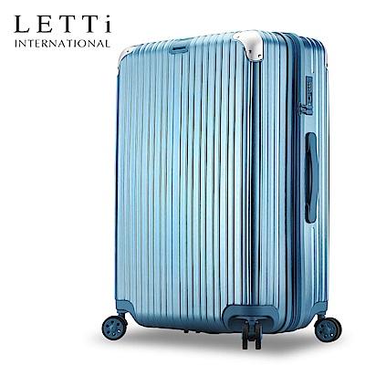 LETTi  愛戀左岸 28吋PC可加大旅行箱(拉絲_冰藍)