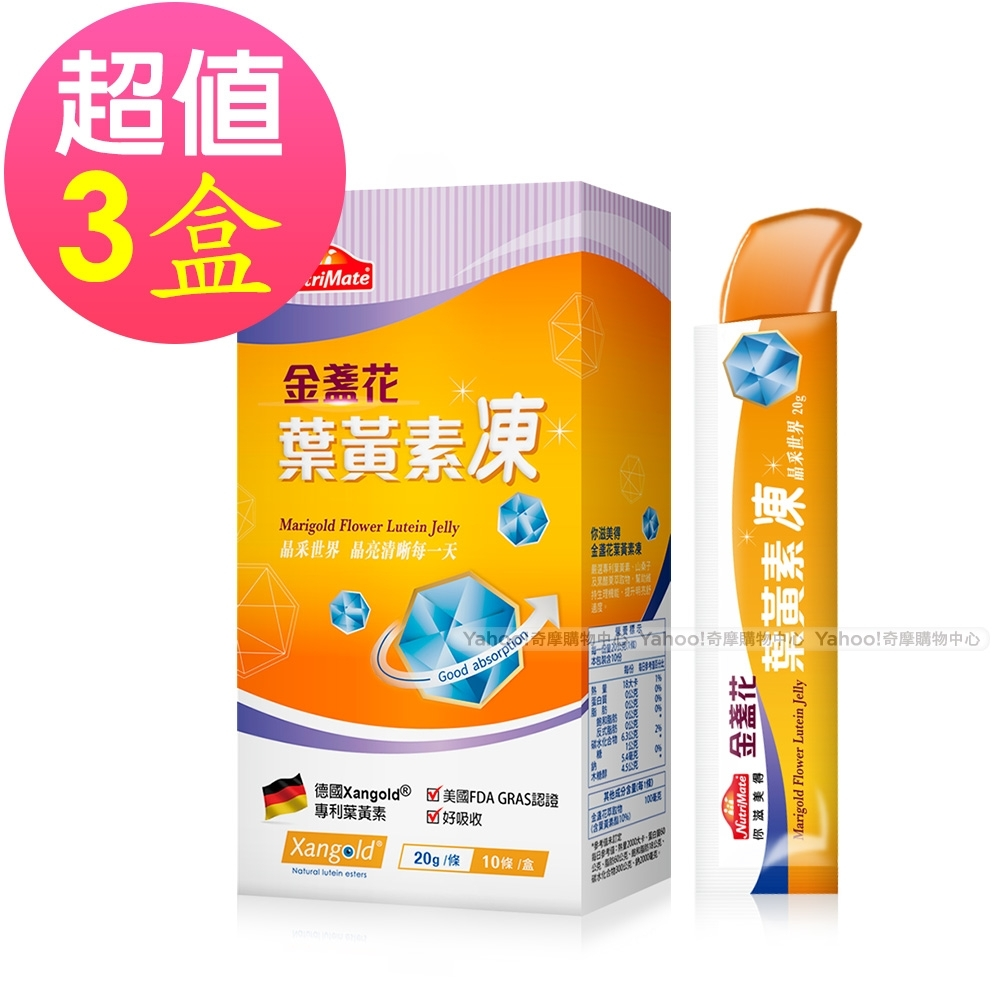 知名暢銷作家推薦 Nutrimate你滋美得金盞花葉黃素凍(10入/盒),3盒