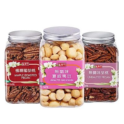 盛香珍 堅果罐系列(無調味夏威夷豆/無調味胡桃/楓糖蜜胡桃)三款任選1