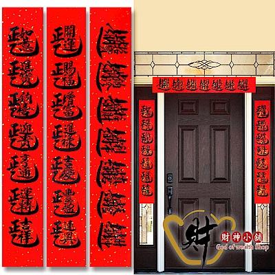 財神小舖 正一武財神門聯(特-印製版) (含開光) MEG7-008