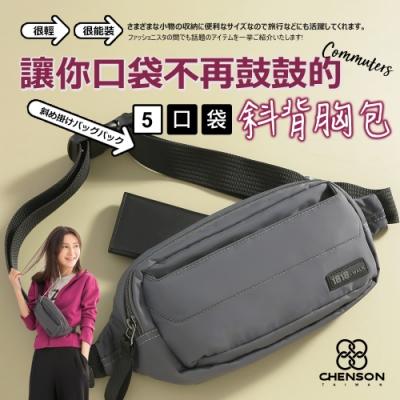 CHENSON 5口袋輕量胸包 灰(X19020-2)