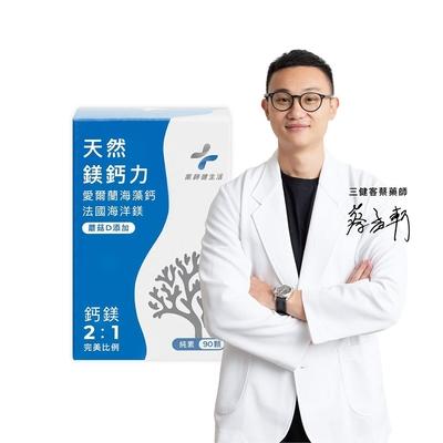 【藥師健生活】天然鎂鈣力(1盒90顆)