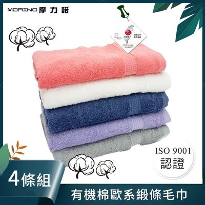 (超值4條組)MIT有機棉歐系緞條毛巾/擦髮巾 MORINO摩力諾[限時下殺]