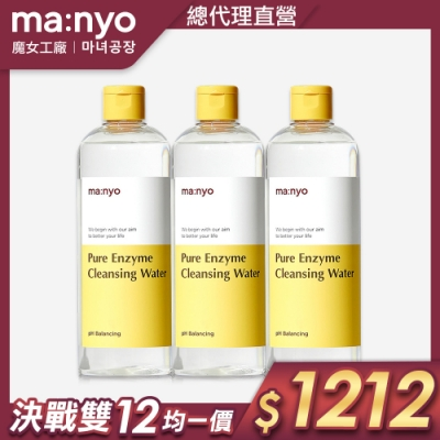 【Ma:nyo 魔女工廠】零毛孔酵素保濕卸妝水 400ml 3入