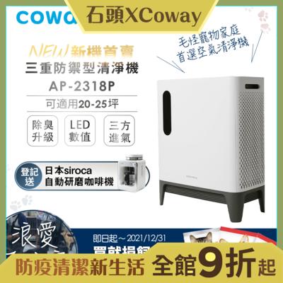 [領券享9折] Coway 經認證抑制冠狀病毒 25坪 綠淨力三重