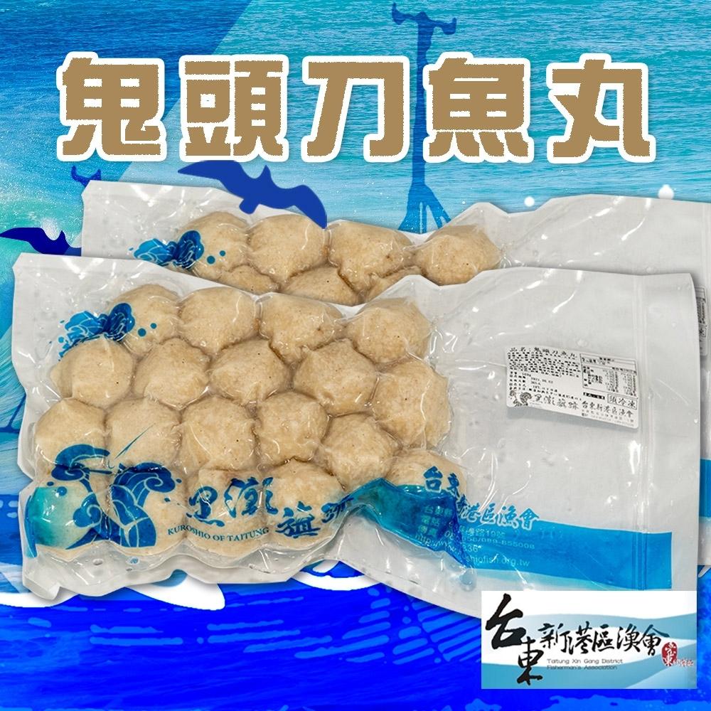 (任選) 新港漁會 鬼頭刀魚丸 (500g / 包 )