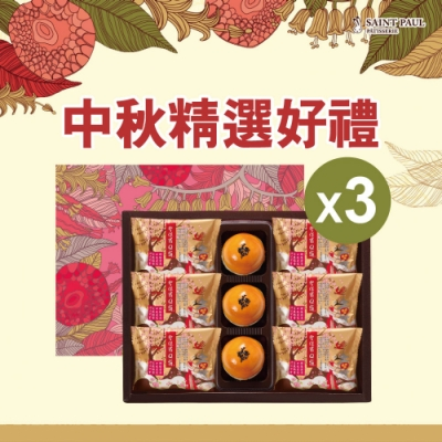 中秋禮盒-富貴C-經典高CP熱銷必買組(共3盒/組)
