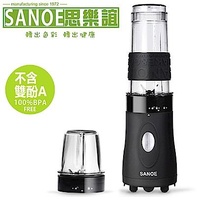 Sanoe 思樂誼 B102 隨身杯果汁機 隨附研磨杯 3年保固