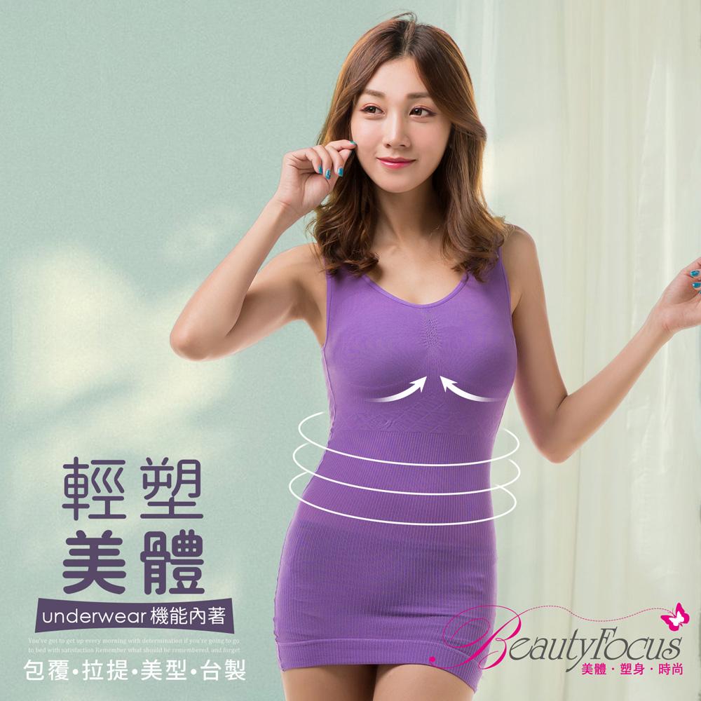 塑衣 MIT亮麗多變輕機能背心(薰衣紫)BeautyFocus