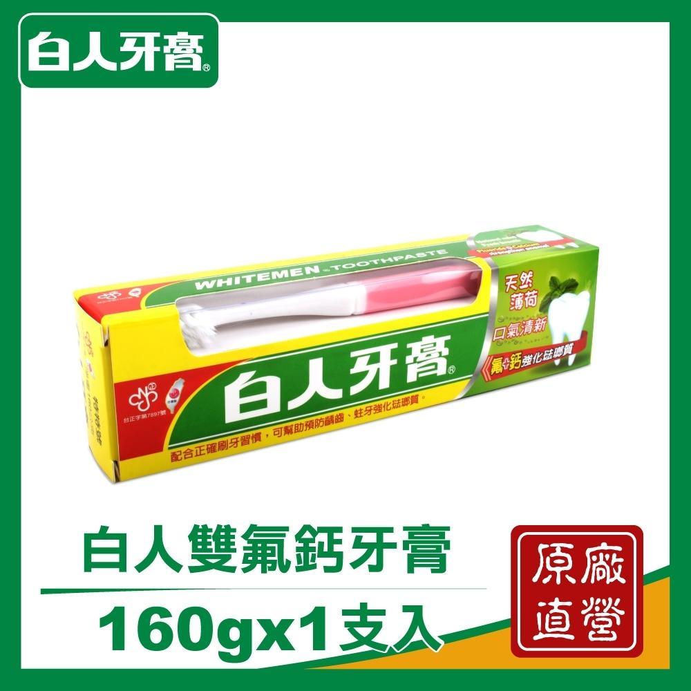 白人雙氟+雙鈣牙膏160g +牙刷組 顏色隨機