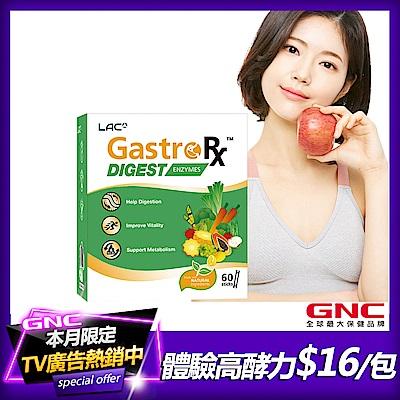 GNC健安喜 體內環保 LAC蔬果酵素精華60包/盒