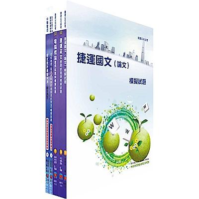 台北捷運公司招考(工程員-資訊)模擬試題套書(贈題庫網帳號1組)