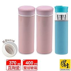 [鍋寶] 不鏽鋼真陶瓷杯370ml二入組贈雙層玻璃泡茶瓶