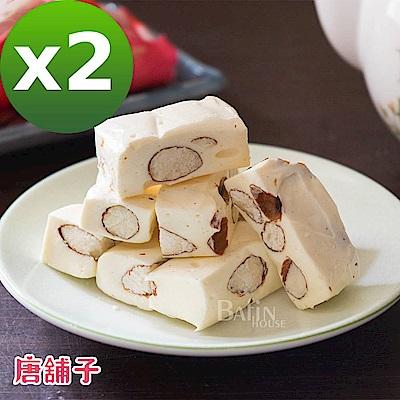 【唐舖子】優格牛軋糖-杏仁(150gx2包)