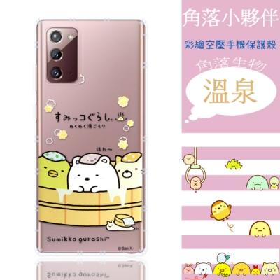 【角落小夥伴】三星 Samsung Galaxy Note20 5G 防摔氣墊空壓保護手機殼(溫泉)