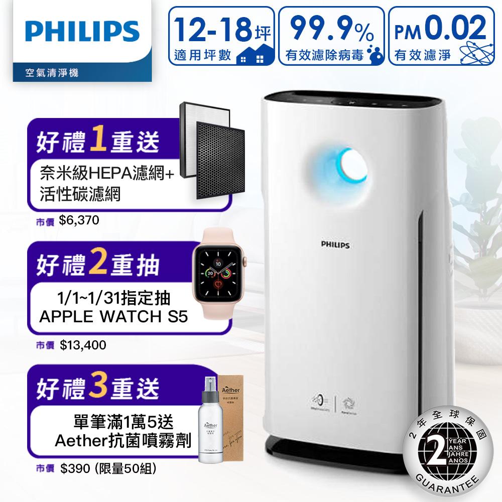 PHILIPS飛利浦 12-18坪 Wifi旋風級抗敏空氣清淨機 AC3259 熱銷品