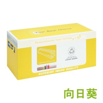 向日葵 for Fuji Xerox CT202610 黑色環保碳粉匣 /適用 Fuji Xerox DocuPrint CM315z/CP315dw
