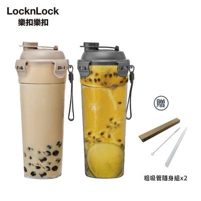 [任選2入 再送粗吸管隨身組]【樂扣樂扣】Tritan珍奶杯680ml(二色任選/直飲)