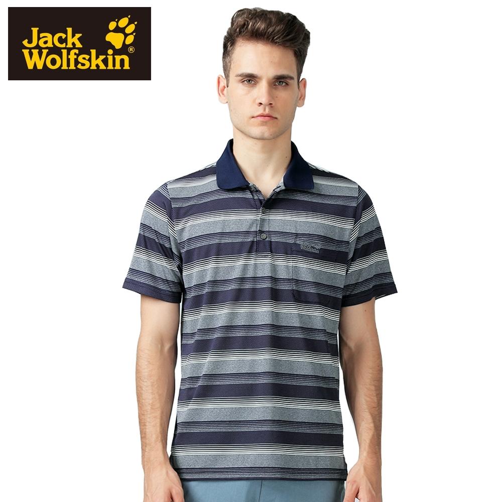 【Jack Wolfskin 飛狼】男 短袖條紋POLO排汗衫『丈青』